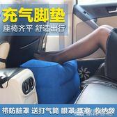 充氣腳墊 旅游墊腿足踏充氣腳墊長途飛機腳踏腳凳坐火車汽車睡覺神器 原野部落