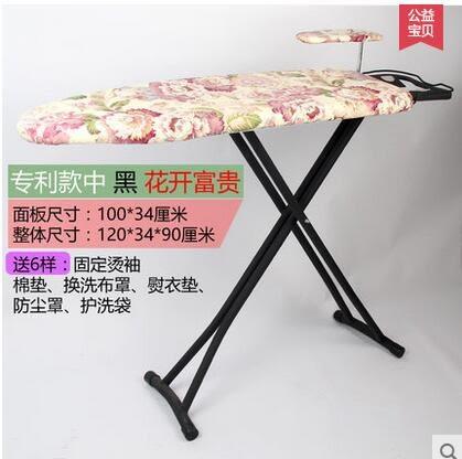 鋼網立式折疊燙衣板韓版超大熨衣板燙斗板(專利款中黑花開富貴)