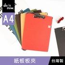 珠友 DO-50013 A4/13K 紙板板夾/附筆插/帳單夾/Menu夾/文件夾/文書夾/菜單夾-do it now