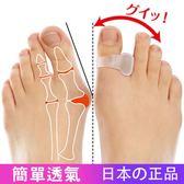 日本腳趾矯正器大腳骨女日用成人可穿鞋女大腳骨大拇指外翻矯正器【快速出貨】