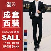 『潮段班』【HJ0000KX】韓版新款 M-3L 多色時尚修身剪裁成套西裝套裝 休閒長袖西裝外套西裝褲 長褲