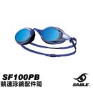 【SABLE】競速泳鏡配件筒 SF100PB(不含鏡片) | 城市綠洲(空筒、黑貂、水上用品、蛙鏡)