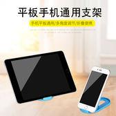 88柑仔店~橢圓手機桌面支架懶人支架多功能通用蘋果iPad平板電腦折疊式便攜