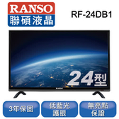 RANSO 聯碩 24型 低藍光LED 液晶顯示器 RF-24DB1 『農曆年前電視訂單受理至1/17 11:00』