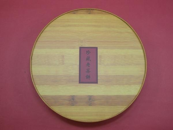 【歡喜心珠寶】收藏品【雲南下關特級普洱青餅茶】2003年普洱茶, 生茶357克 / 1餅,另贈收藏盒