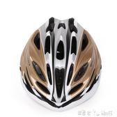 頭盔 一體成型騎行頭盔男女自行車公路頭盔騎行裝備 「潔思米」