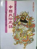 【書寶二手書T5/一般小說_MRM】中國民俗史話_郭立誠