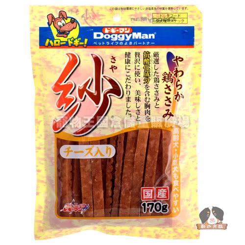 【寵物王國】日本DoggyMan-犬用紗起司軟雞胸肉條170g