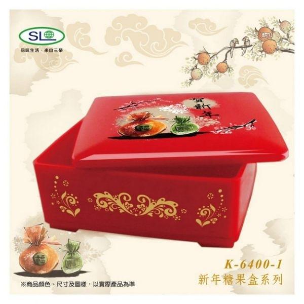 庫存出清 免運 方型單層置物糖果盒 K-6400-1