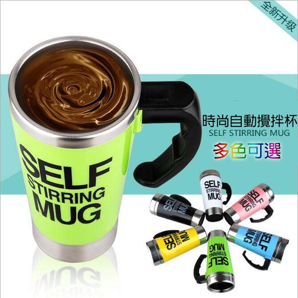 大容量 懶人咖啡杯 自動攪拌杯 保溫杯 隨身杯 自動沖泡 蛋白粉 膠原蛋白粉