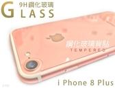 【背面9H鋼化玻璃】抗撞擊損傷 for蘋果 iPhone 8Plus 8+ 5.5吋 背面玻璃貼玻璃膜手機貼膜機身貼膜