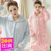 保暖睡衣 藍/粉 日系甜美圓點 居家法蘭絨兩件式成套睡衣 仙仙小舖