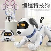 益智智慧機器狗電動會走寵物兒童玩具遙控機器人男孩女孩狗狗 聖誕節免運