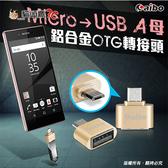 【貓頭鷹3C】aibo GC31 鋁合金 Micro 轉 USB A母 OTG轉接頭[IP-L1-GC31]