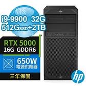 【南紡購物中心】HP C246 商用工作站 i9-9900/32G/512G M.2 SSD+2TB/RTX5000 16G/Win10專業版/三年保固