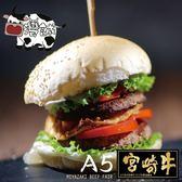 【台灣誠】日本宮崎牛A5和牛夢幻逸品漢堡排(80gx5片)