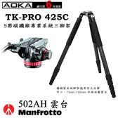 AOKA TK-PRO 425C + Manfrotto MVH 502AH飛羽專業系統三腳架 腳架雲台套組 12期0利率