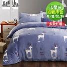 【VIXI】法蘭絨加大雙人床包被套四件組...