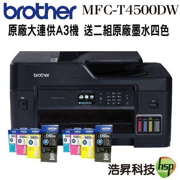 【買一送八】Brother MFC-T4500DW A3原廠傳真無線大連供印表機 原廠保固