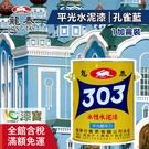 【漆寶】龍泰303水性平光「47孔雀藍」(1加侖裝)