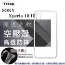 【愛瘋潮】索尼 SONY Xperia 10 III 高透空壓殼 防摔殼 氣墊殼 軟殼 手機殼 防撞殼