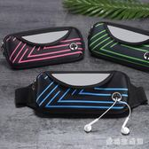 戶外腰包新款時尚男女跑步運動手機隱形腰帶多功能防水反光 QX4470 『愛尚生活館』