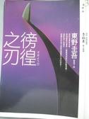 【書寶二手書T1/翻譯小說_HDD】徬徨之刃_東野圭吾, 劉珮瑄