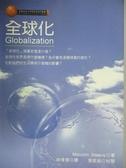 【書寶二手書T8/社會_JEC】全球化_徐偉傑