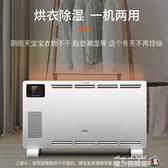 取暖器家用節能電暖氣對流式暖風機省電暖器臥浴室熱風烤火爐  魔方數碼館
