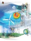 (二手書)台灣的氣候