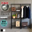 收納櫃 置物架 收納 衣櫃 【J0123】《IRON烤漆鐵力士雙層衣櫥+四層架附輪》60X35X150-2色 收納專科
