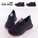 [Here Shoes]男鞋-編織鞋面 繫帶運動風休閒鞋 簡約百搭 男款男鞋-ANP951