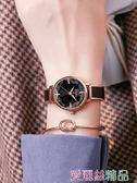 手錶 手鏈式手錶女學生ins風星空防水簡約氣質手鏈錶女法國小眾 愛麗絲