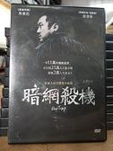 挖寶 片0B01 696  DVD 韓片~暗網殺機~馬東石趙漢善直