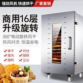 食物乾燥機 商用旋轉水果烘干機食品臘魚肉蔬菜藥材干果風干機箱家用WJ【米家科技】