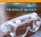 護目鏡防塵防風沙騎行抗沖擊擋風鏡工業粉塵眼罩勞保打磨防護眼鏡 沸點奇跡
