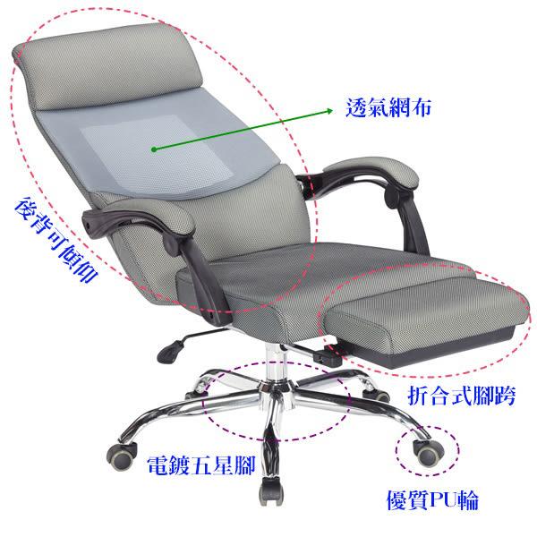 【水晶晶】SB8277-2柏克萊超舒適可傾仰可跨腳灰網辦公椅