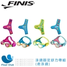 Finis 泳鏡固定舒力帶(含泳鏡) 玫瑰紅 / 水藍色 / 檸檬黃 / 粉紅色 適合12歲以下兒童 原價680元
