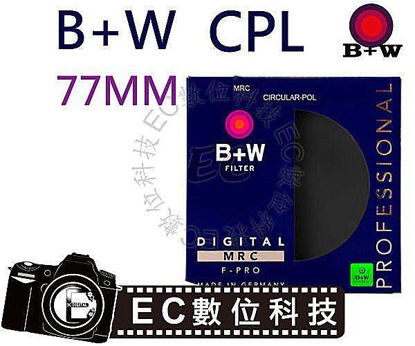 【EC數位】B+W S03 77mm MRC CPL 一般環型偏光鏡 偏光鏡