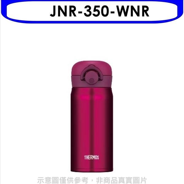 《結帳打8折》膳魔師【JNR-350-WNR】350cc輕巧便保溫杯保溫瓶WNR酒紅色