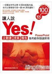 讓人說YES! 企劃書‧提案‧報告  商用範例隨選即用PowerPoint