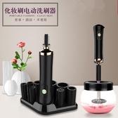 同款化妝刷清洗器電動速干清潔工具蛋洗刷自動硅膠神器