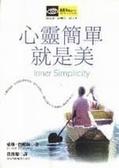 二手書博民逛書店《心靈簡單就是美-新視界4》 R2Y ISBN:95798983