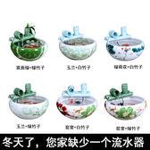 魚缸 景德鎮陶瓷流水魚缸噴泉家用客廳 小型生態金魚缸桌面辦公室風水 igo卡洛琳