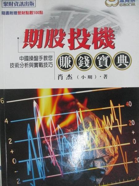 【書寶二手書T7/股票_AZT】期股投機賺錢寶典-中國操盤手教您技術分析與實戰技巧_肖杰