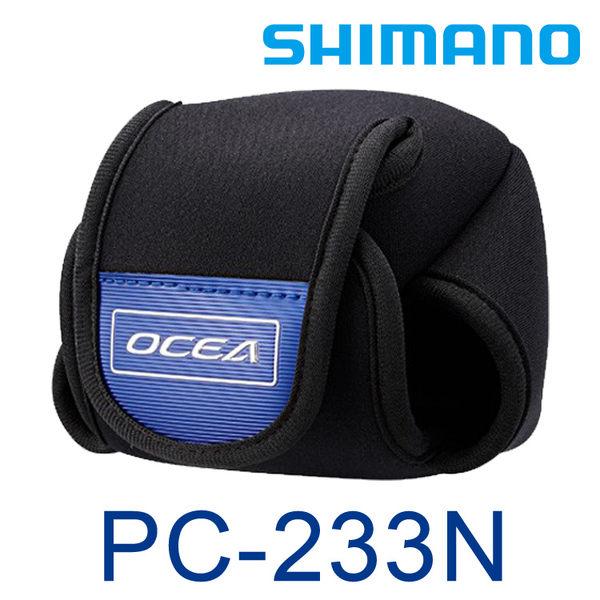 漁拓釣具 SHIMANO PC-233N #M (捲線器套)