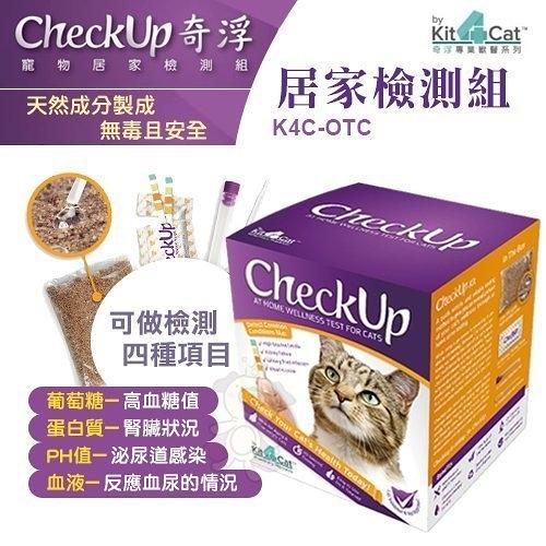 *KING WANG*【含運】Petiia沛緹雅《CheckUp奇浮 貓咪居家檢測組 K4C-OTC》貓適用