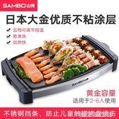 山博韓式家用電烤盤 健康不粘涂層烤魚盤 鐵板燒烤爐商用烤肉盤
