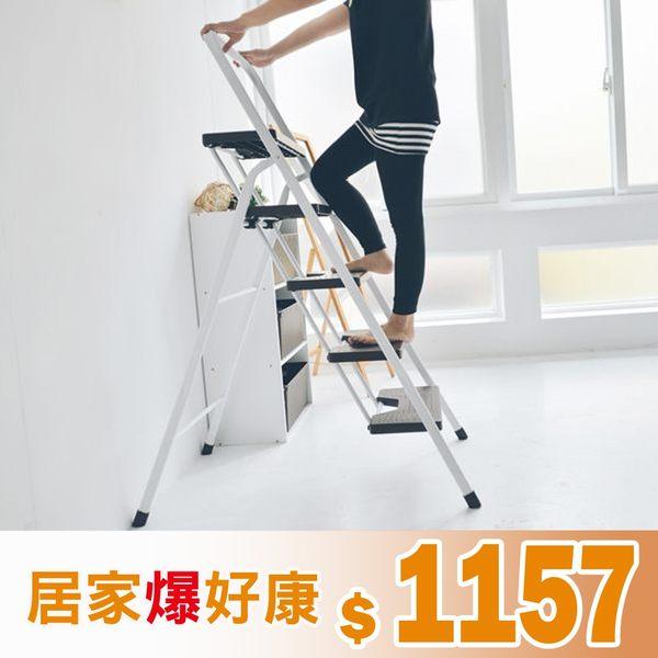 梯子 馬椅梯 A字梯【R0052】五層折疊家用梯/樓梯椅 MIT台灣製  收納專科