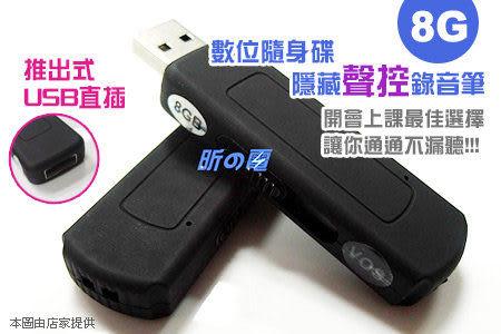 【世明國際】數位隨身碟隱藏聲控錄音筆8G 高清晰錄音機 一鍵式操作 商檢: R37951
